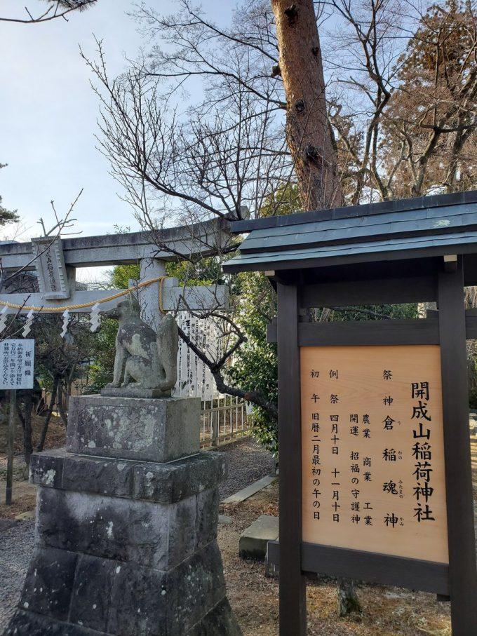 福島県 パワースポット 開成山大神宮 稲荷神社