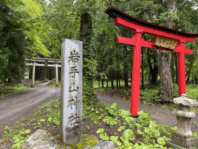 岩手 パワースポット 岩手山神社