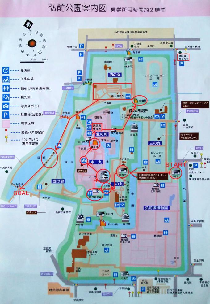 弘前公園散策マップ