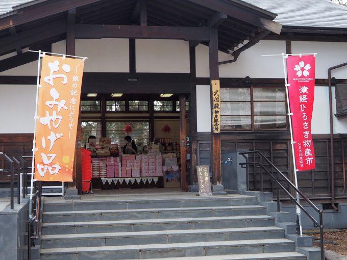 弘前公園 武徳殿休憩所