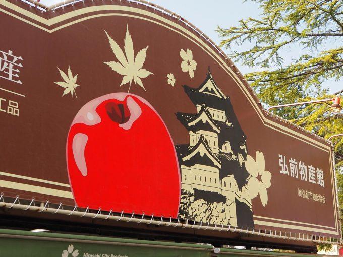 弘前公園 弘前物産館