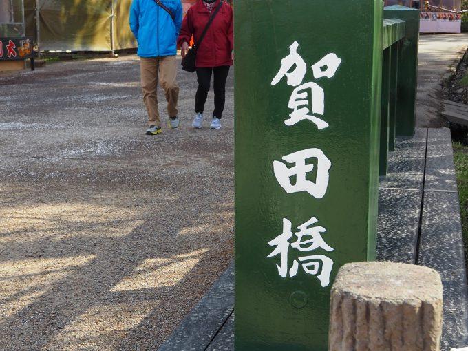 弘前公園 賀田橋