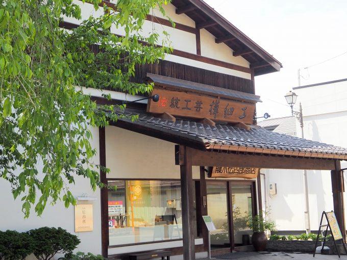 秋田 角館 藤木伝四郎商店