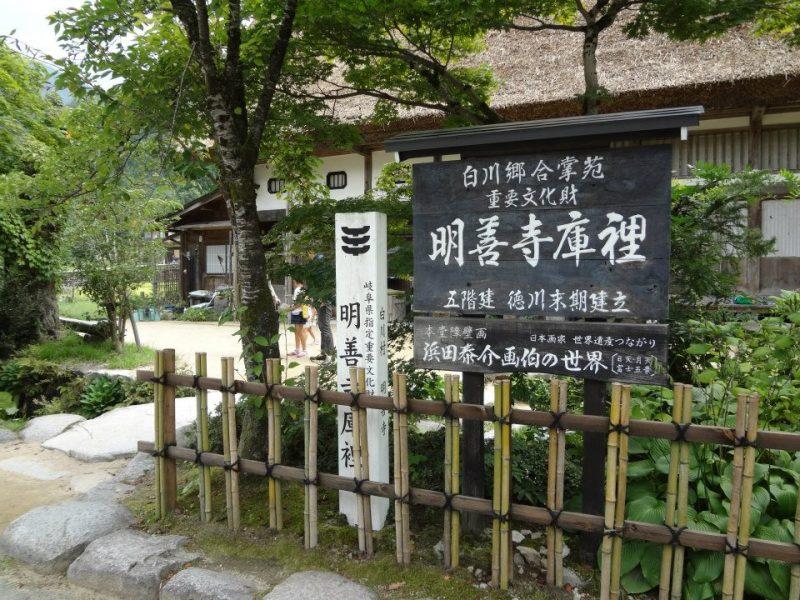 白川郷城山展望台