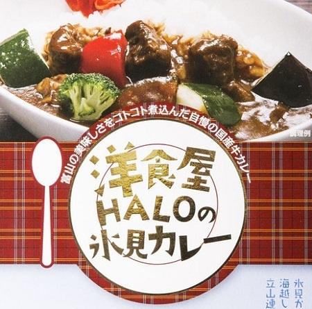 氷見カレー 富山 郷土料理