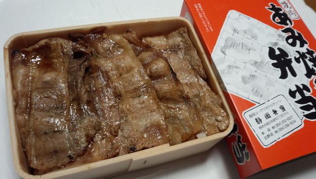 あみ焼き弁当