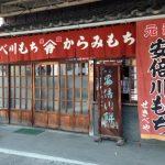 静岡市民熱愛のご当地グルメスポットを厳選