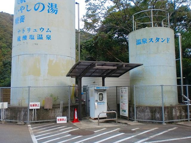 湯の国会館