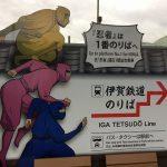 いざ、忍者の里へ!伊賀上野のテッパン観光スポットを攻略せよ!