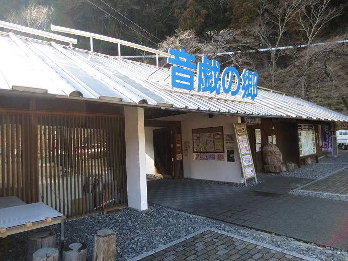 奥大井音戯の郷