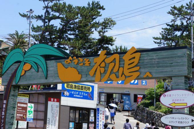 伊豆 食堂街