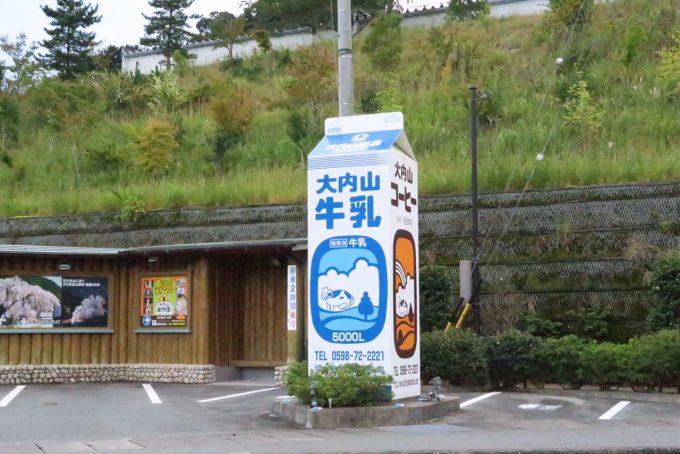 ミルクランド糸川販売店のソフトクリーム