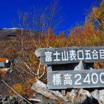 富士山スカイラインを快適ドライブ!秋の紅葉を誰よりも早く静岡県で楽しみたい!