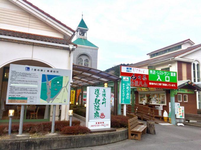 道の駅 美濃白川ピアチェーレ
