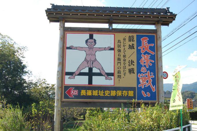 長篠城址史跡保存館