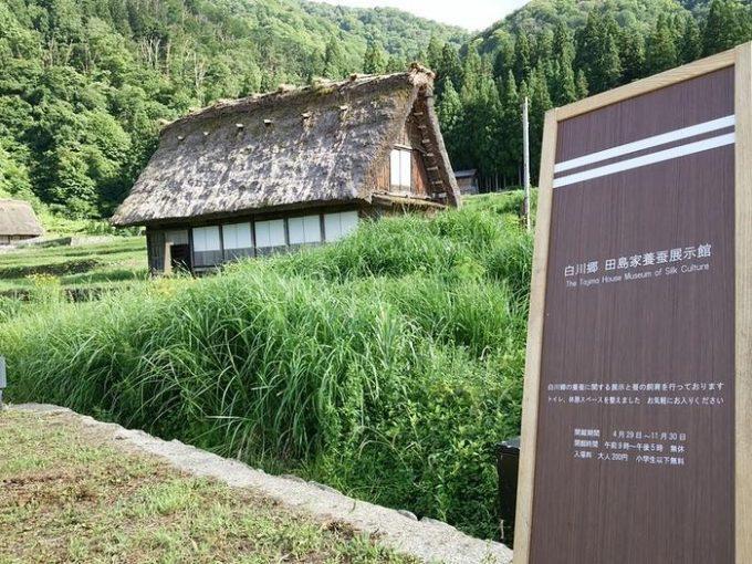 田島家養蚕展示館