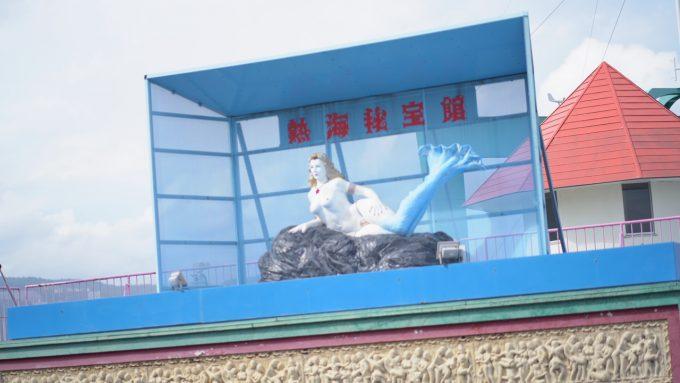 あいじょう岬(秘宝館)