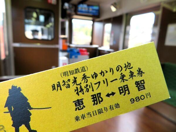 明知鉄道のお得な切符