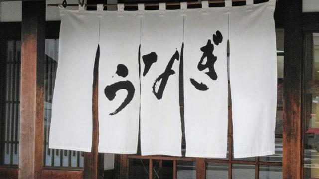 京都で美味しい鰻が食べられるお店を厳選